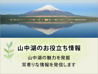 山中湖のお役立ち情報